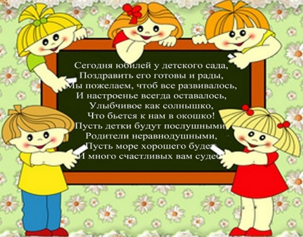 Поздравление детскому саду на юбилей 50 лет